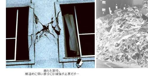 大地震により崩れた窓枠