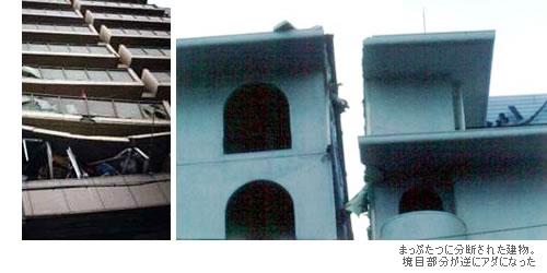 地震によりまっぷたつに分離した建物
